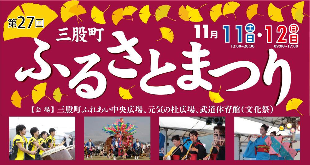 FurusatoMatsuri2017