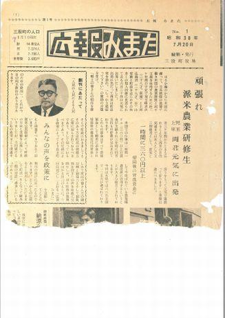 広報みまた1963年7月号