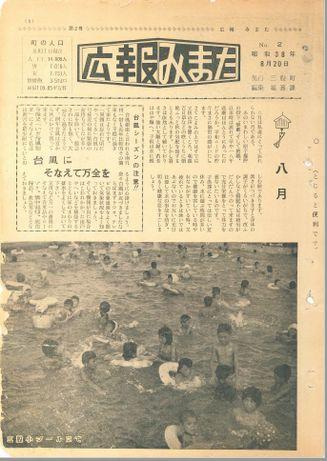 広報みまた1963年8月号