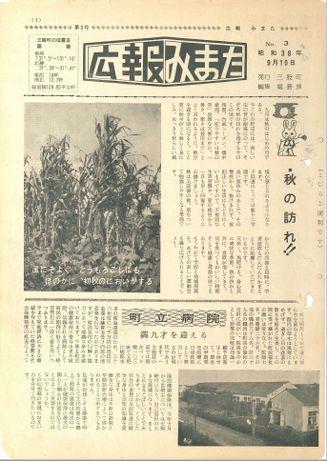 広報みまた1963年9月号