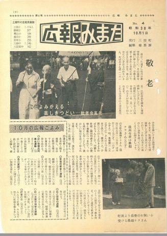 広報みまた1963年10月号