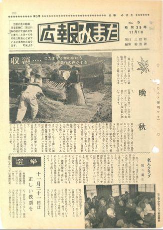 広報みまた1963年11月号