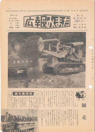 広報みまた1963年12月号