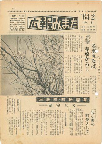 広報みまた1964年2月号