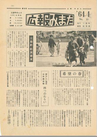 広報みまた1964年4月号