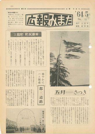 広報みまた1964年5月号