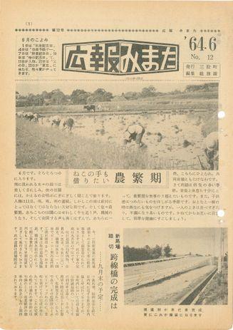 広報みまた1964年6月号