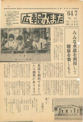 広報みまた1964年7月号