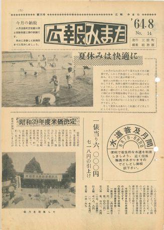 広報みまた1964年8月号