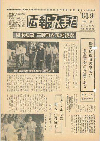 広報みまた1964年9月号