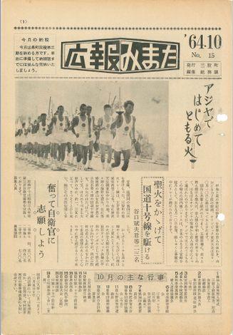 広報みまた1964年10月号