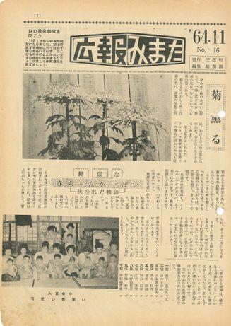 広報みまた1964年11月号
