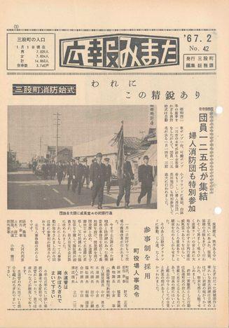 広報みまた1967年2月号