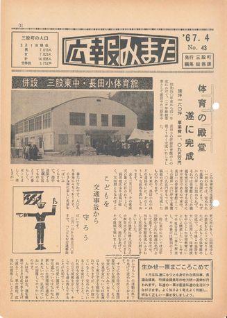 広報みまた1967年4月号