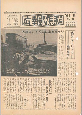 広報みまた1967年5月号