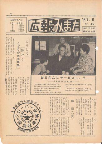 広報みまた1967年6月号