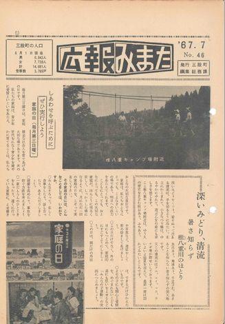広報みまた1967年7月号