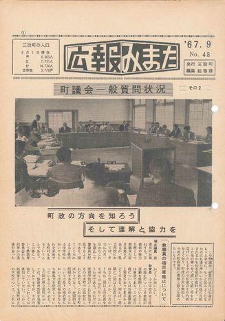 広報みまた1967年9月号