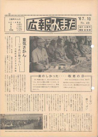 広報みまた1967年10月号