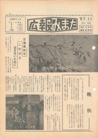 広報みまた1967年11月号