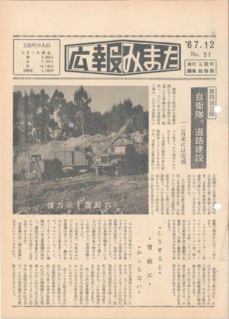 広報みまた1967年12月号