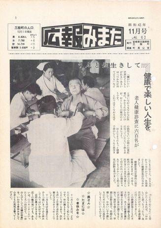 広報みまた - 1968年 - 三股町公式ホームページ