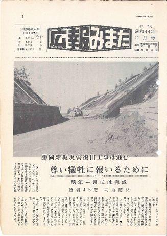 広報みまた - 1969年 - 三股町公式ホームページ