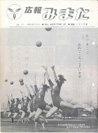 広報みまた1972年1月号