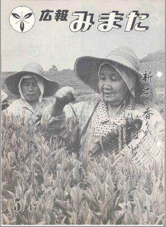 広報みまた1972年5月号