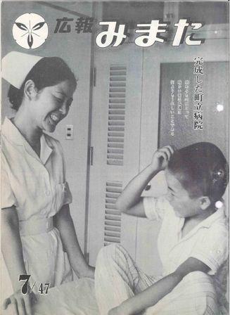広報みまた1972年7月号