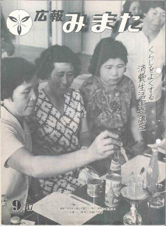 広報みまた1972年9月号