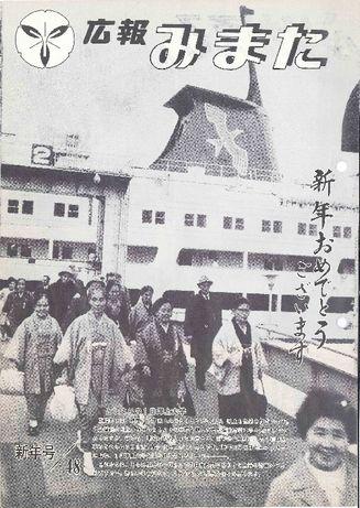 広報みまた1973年1月号
