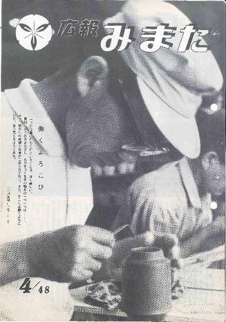 広報みまた1973年4月号