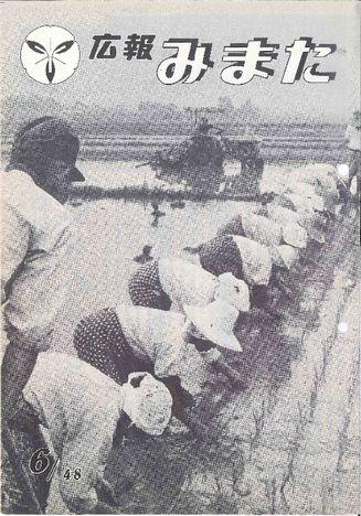 広報みまた1973年6月号