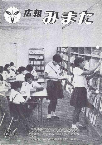 広報みまた1973年8月号