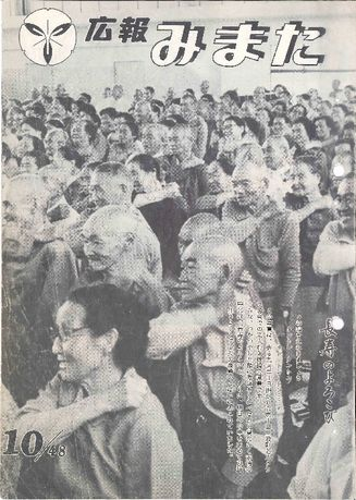 広報みまた1973年10月号