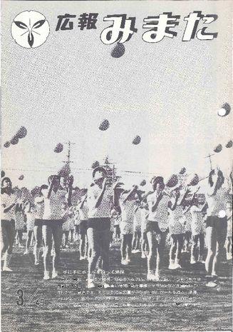 広報みまた1974年3月号