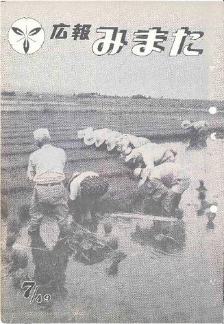 広報みまた1974年7月号