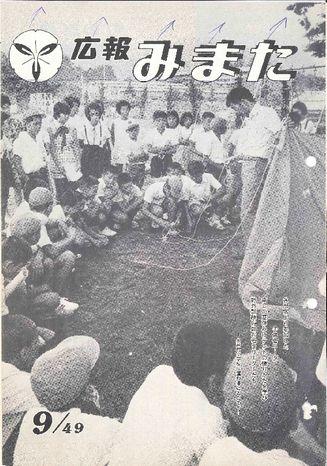 広報みまた1974年9月号