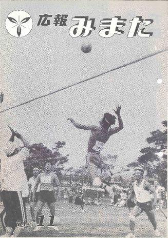 広報みまた1974年11月号