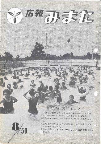 広報みまた - 1975年 - 三股町公式ホームページ