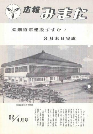 広報みまた1977年4月号