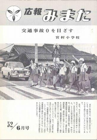 広報みまた1977年6月号