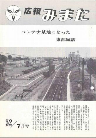 広報みまた - 1977年 - 三股町公式ホームページ