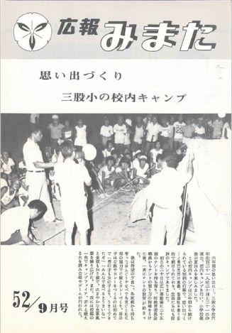 広報みまた1977年9月号