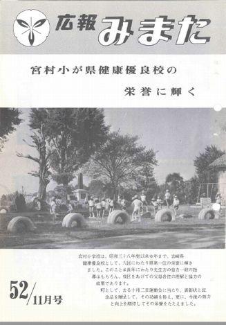 広報みまた1977年11月号