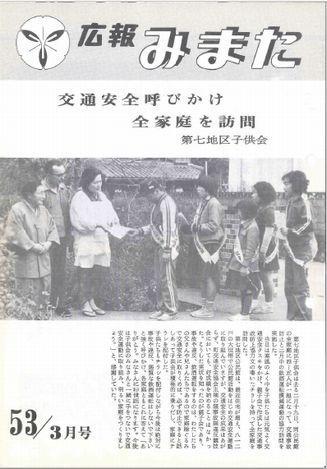 広報みまた1978年3月号