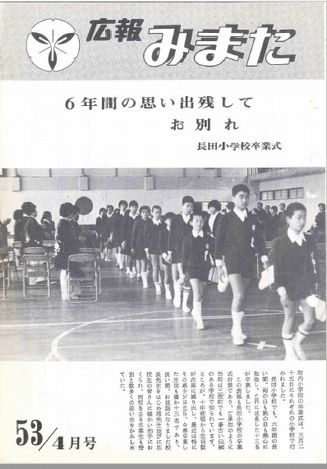 広報みまた1978年4月号