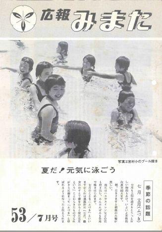 広報みまた1978年7月号