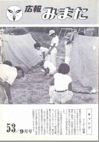 広報みまた1978年9月号
